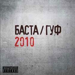 Баста / Гуф (2010)